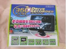 ドライブレコーダー AN-R059|KEIYO