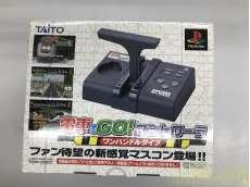 電車でGO!コントローラー ワンハンドルタイプ TAITO
