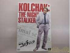 事件記者コルチャック DVD-BOX KING RECORD