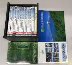 日本の国立公園 DVD 11巻セット 鑑賞ガイド付き|ユーキャン