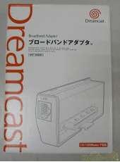 ネットワーク機器|SEGA