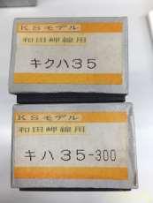 和田岬線用 2両セット|KSモデル