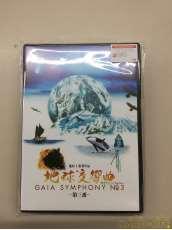 DVD ガイアシンフォニー No.3|GAIA