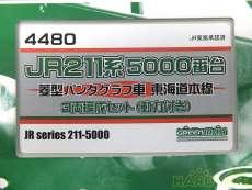 JR211系5000番台 菱形パンタグラフ車|GREEN MAX
