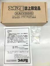 チョコエッグ クラッシック ツチノコ(未塗装) KAIYODO