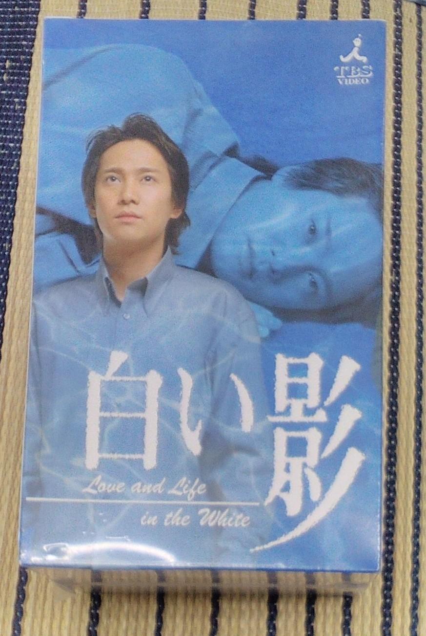 白い影(VHS)全4巻セット ビクターエンタテインメント
