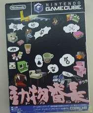 ゲームキューブソフト 任天堂