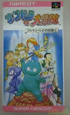 スーパーファミコンソフト|ナムコ