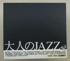 JAZZ/fusion|ユニバーサル