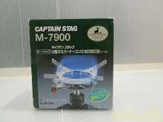 オーリック 小型バーナー|CAPTAIN STAG