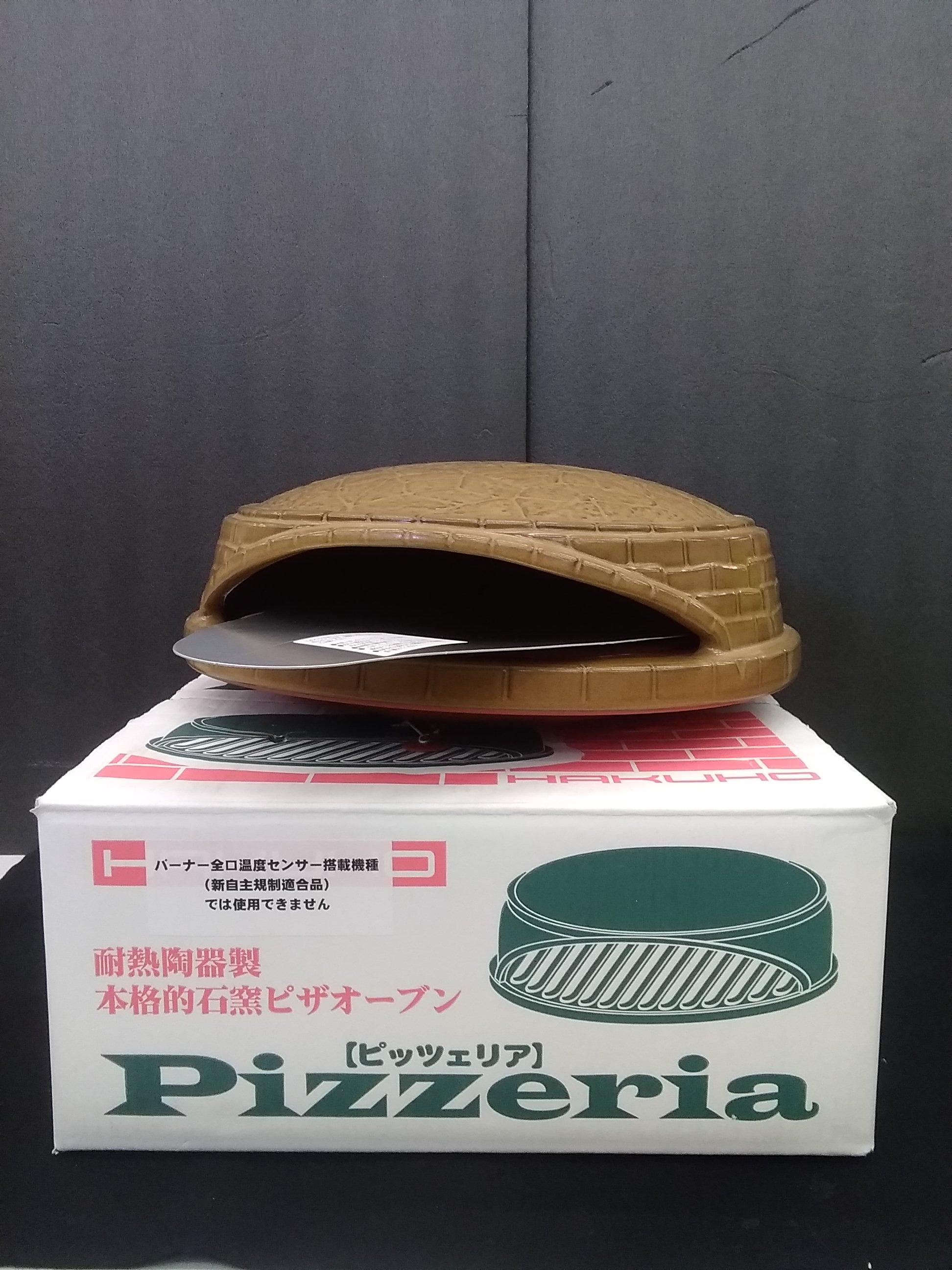 陶器製ピザ窯|HAKUHO