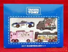 2017 株主優待限定企画セット|TAKARA TOMY