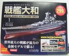 ダイキャストモデル 戦艦大和 1~120巻|アシェット・コレクションズ・ジャパン