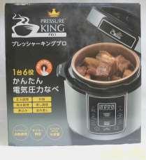 圧力鍋|ショップジャパン
