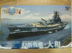 1/700 幻創戦艦・大和|青島文化教材社