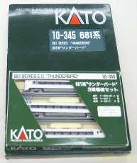 サンダーバード基本+増結セット|KATO
