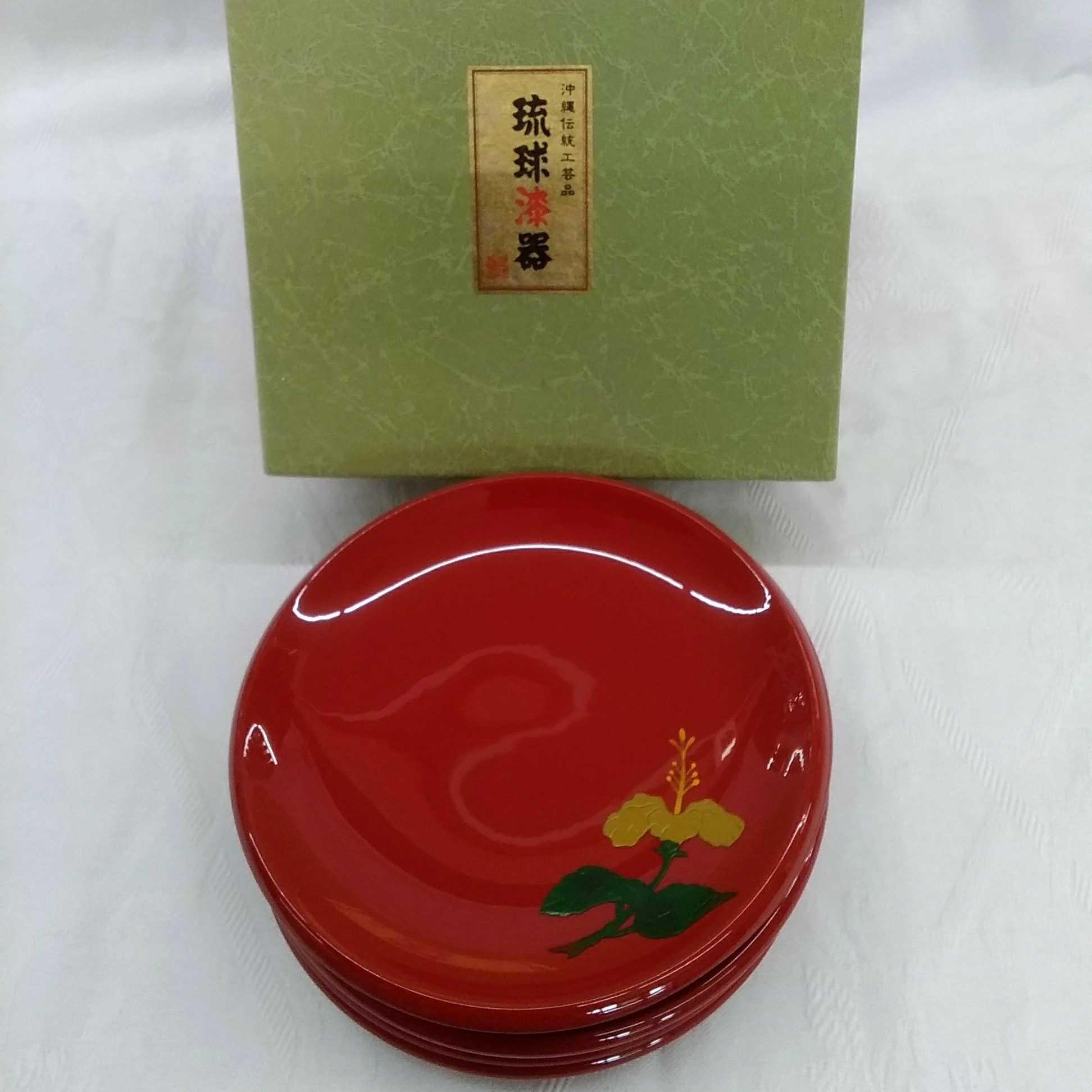 銘々皿|琉球漆器