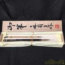 一休園 熊野筆|一休園