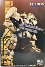 1/35AS-5E3レイノス(陸戦仕様)|PLUM