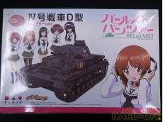 戦車・軍用車両|プラッツ