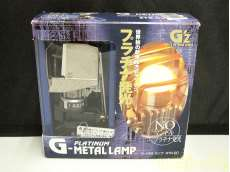 G-メタルランプ 新富士バーナー
