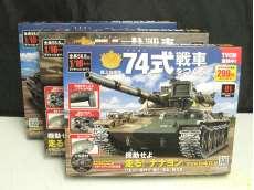 74式戦車 アシェット