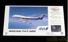 ボーイング747-400|IWAYA