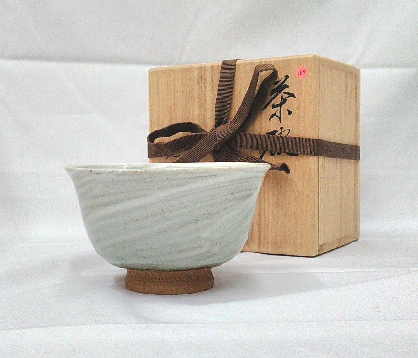 茶碗|肥沼美智雄