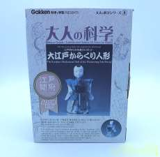 大江戸からくり人形|GAKKEN