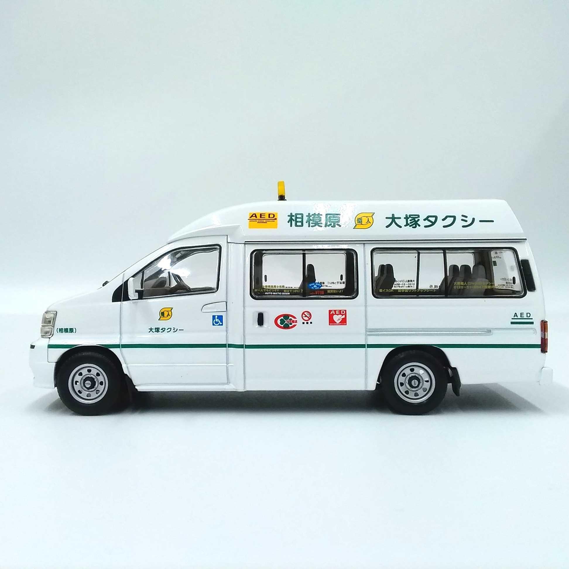 日産 エルグランド 大塚個人タクシー|TOMYTEC
