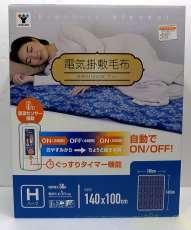 電気掛敷毛布(ブルー)|YAMAZEN