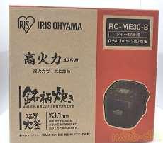3合炊き炊飯器 銘柄炊き IRIS OHYAMA