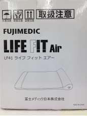 富士メディック  ライフフィットエアー  ストレッチグッズ  健康器具|FUJIMEDIC