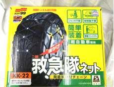未使用 SOFT99 タイヤチェーン KK-22 救急隊ネット 非金属チェーン SOFT99