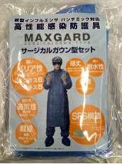 ① 未使用 サージカルガウン型 高性能感染防護具|MAXGARD