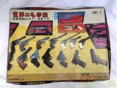 世界の名拳銃 NO.1|アマダ