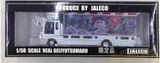 ミニカー 芸術丸  1/50 ダイキャスト|正栄マーク製作所  JALECO.LTD
