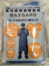 ④ 未使用 サージカルガウン型 高性能感染防護具|MAXGARD