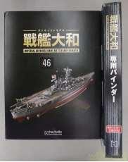 ダイキャストモデル 戦艦大和 46~65|HACHETTE