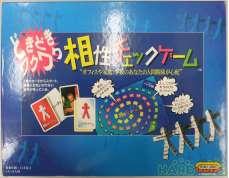 どきどきワクワク 相性チェックゲーム|SPEAR'S GAME