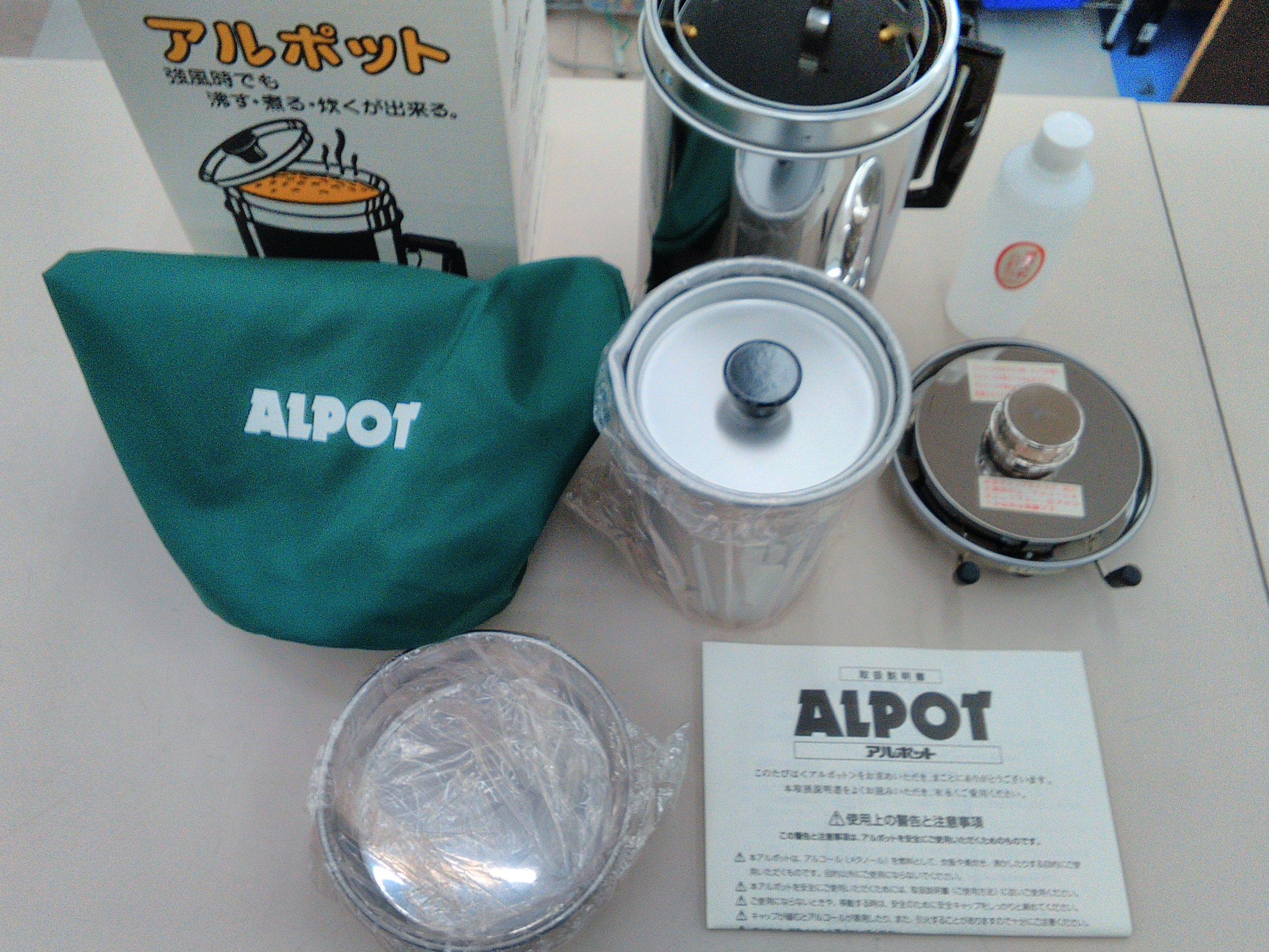 アルポット|OHKI TOKYO