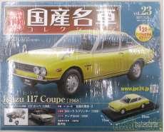 国産名車コレクション Isuzu 117 Coupe|HACHETTE