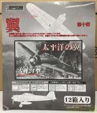太平洋の翼 零戦21型|童友社