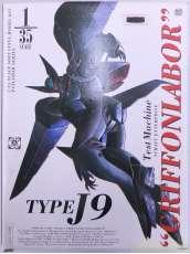 TYPE J9 グリフォン