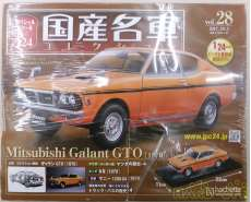 国産名車コレクション Mitsubishi Galant GTO [1970]|HACHETTE