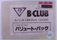 バリュート・パック|B-CLUB