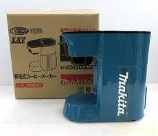 Makita マキタ 充電式コーヒーメーカー|MAKITA