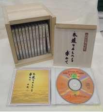CD 邦楽|ユーキャン