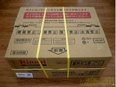 未使用 幅59cm 右強火タイプ 片面焼きガステーブル (都市ガス)|Rinnai