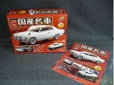 【未使用】SPスケール1/24 国産名車コレクション|HACHETTE COLLECTIONS JAPAN